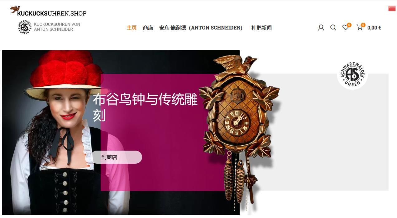 Screenshot der Startseite von kuckucksuhren.shop auf Chinesisch